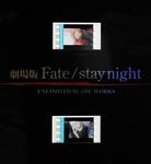 劇場版Fate/stay night UBW フィルム