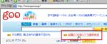 goo_ミク検索_link