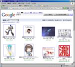 google_ミク検索