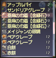 ff11_20180330_alx002.png