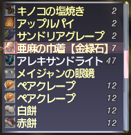 ff11_20180330_alx005.png
