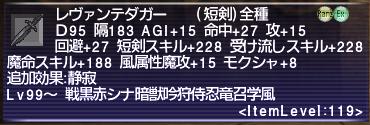 ff11_20180503_bfav001.png