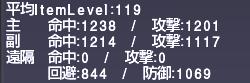 ff11_20180722_almace002.png