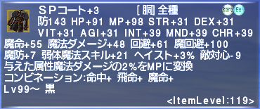 ff11_20180804_blm001.png