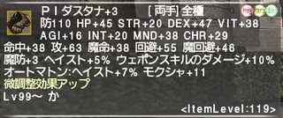 ff11_20180928_pup003.png