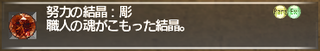 ff11_20181202_gs003.png