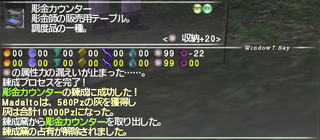 ff11_20181209_gs002.png