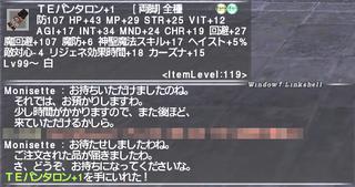 ff11_20181230_whm004.png