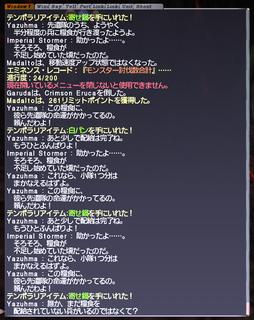 ff11_20190121_assault002.png