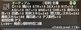 ff11_20190223_odium01.png