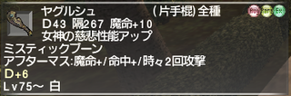 ff11_20190413_yag001.png