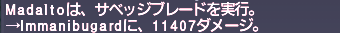 ff11_20190421_naegling_002a.png