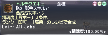 ff11_20190517_gs001.png