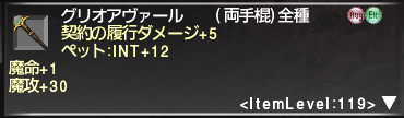 ff11_20190518_grio001.png
