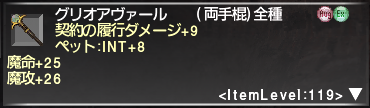 ff11_20190518_grio002.png