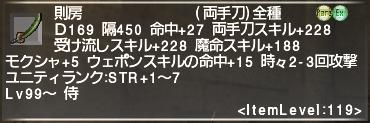 ff11_20190531_nz013.png