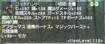 ff11_20190603_gh002.png