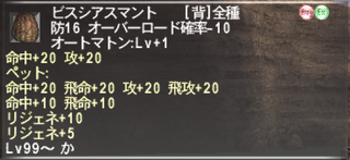 ff11_20190620_pup001.png