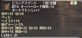 ff11_20190620_pup002.png