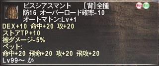 ff11_20190620_pup003.png