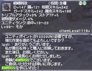 ff11_20190720_gabishi001.png