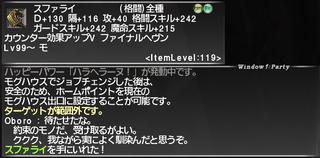ff11_20190810_spharai006.png