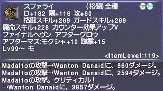 ff11_20190816_spharai001.png