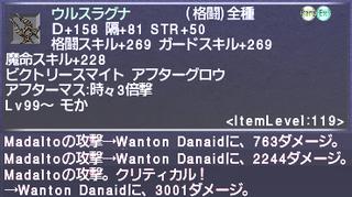ff11_20190816_verethragna001.png
