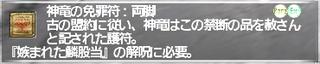 ff11_20190821_shinryu001.png