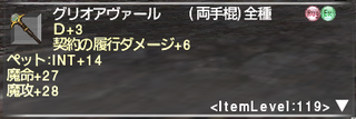 ff11_20190828_grio001.png