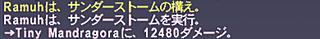 ff11_20190828_nir001a.png