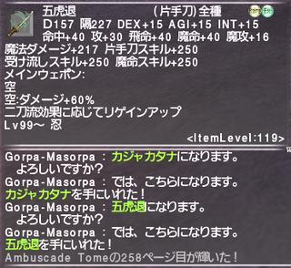 ff11_20190916_gokotai001.png