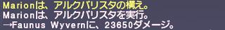 ff11_20190923_xiucoatl003k.png