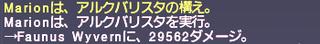 ff11_20190923_xiucoatl003x.png