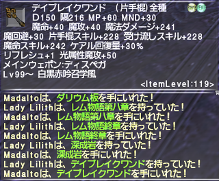 ff11_20190930_lilith001.png