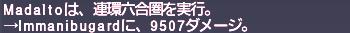 ff11_20191010_rkn001.png