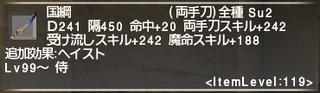 ff11_20191130_kunitsuna01.png