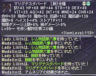 ff11_20191212_lilith01.png