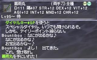 ff11_20200202_murasamemaru01.png