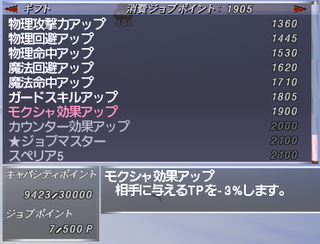ff11_20200208_monk01.png