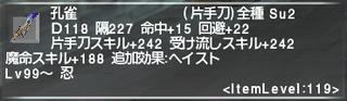 ff11_20200216_kujaku01.png