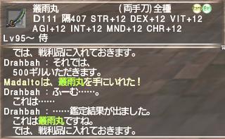 ff11_20200223_murasamemaru01.png