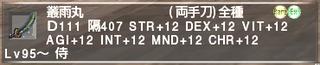 ff11_20200223_murasamemaru01a.png