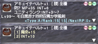 ff11_20200310_acuity01.png