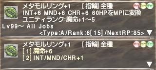 ff11_20200312_metamorph03.png