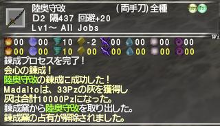 ff11_20200327_mutsu01.png