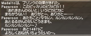 ff11_20200403_alex01.png