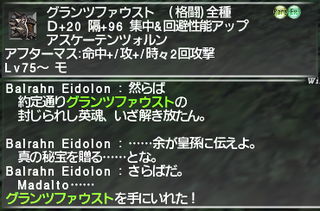 ff11_20200405_glanzfaust02a.png
