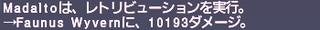 ff11_20200414_malignance01.png