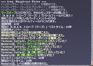 ff11_20200414_trove02.png